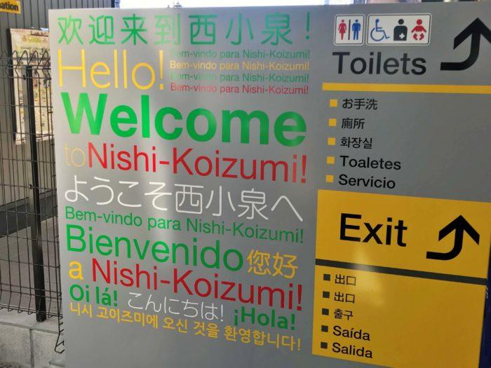 多言語表示の看板