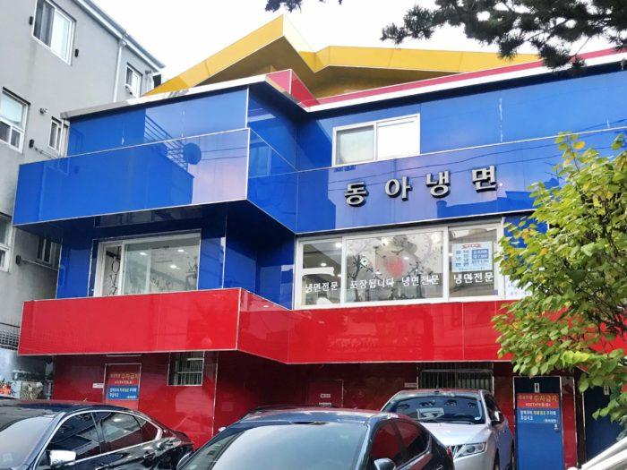 1階赤 2階青 屋根黄色のお店