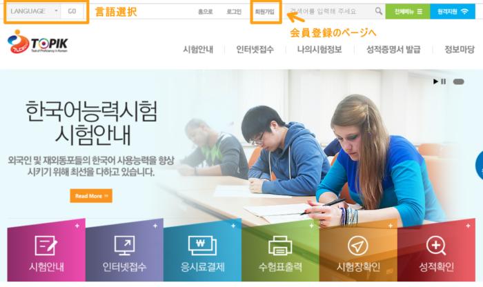 左上に言語選択、上中央に会員登録ボタン