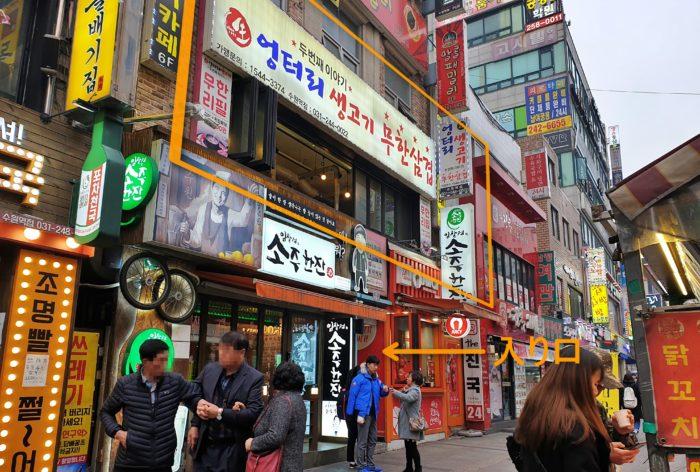 水原駅からまっすぐ歩いた左側の2階がお店