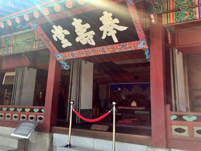 華城行宮の正堂 奉壽堂