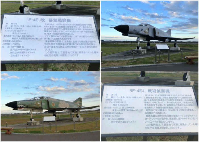公園内 戦闘機
