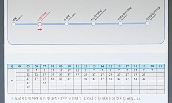 水原バスターミナル 時刻表