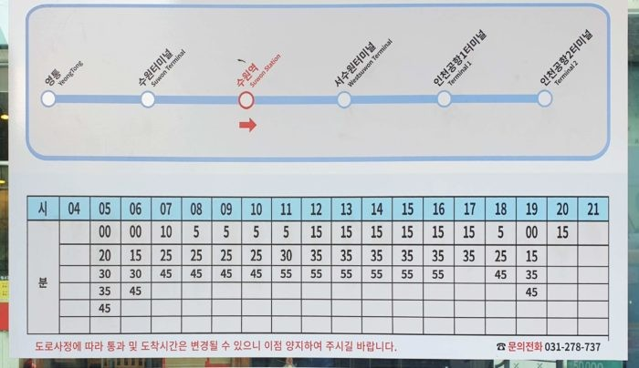 水原駅 時刻表