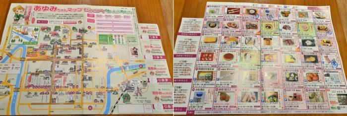 食べ歩きの地図と案内