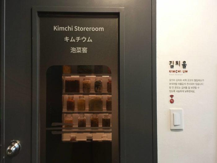 キムチウムの扉