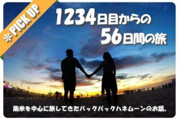 1234日目からの56日間の旅