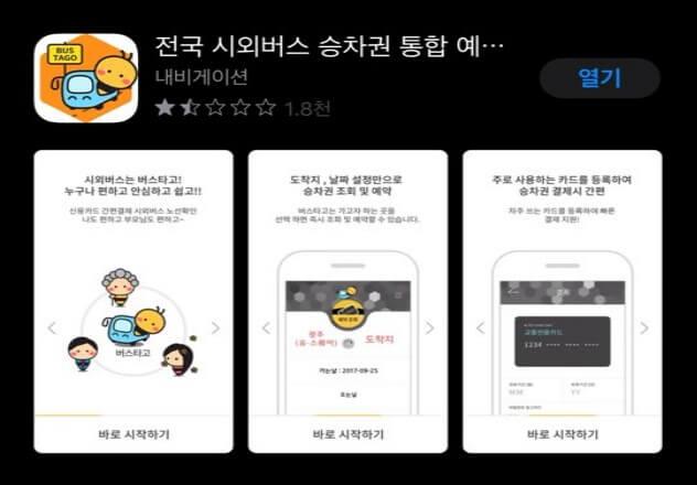 バス予約のアプリ