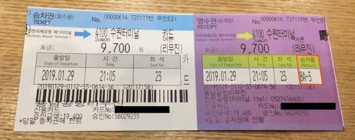 仁川空港 バスチケット