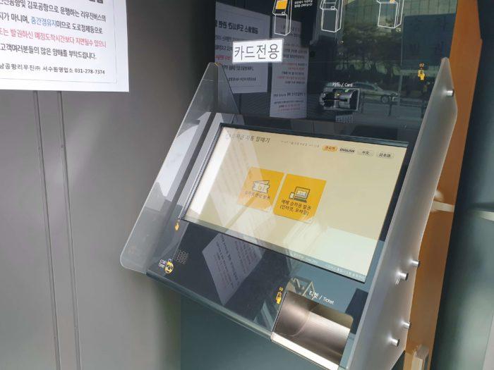 水原駅の券売機