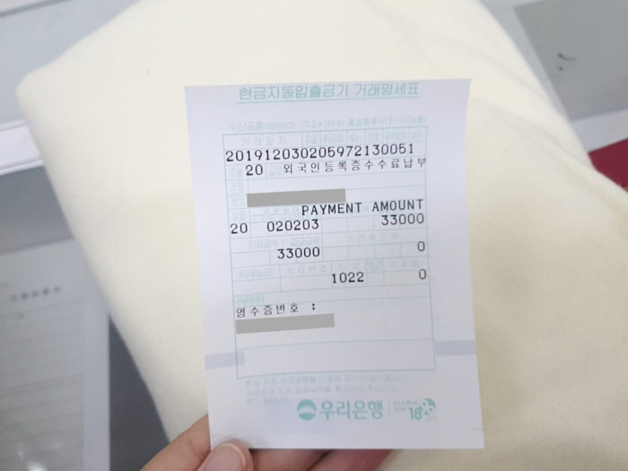 ATMの領収書