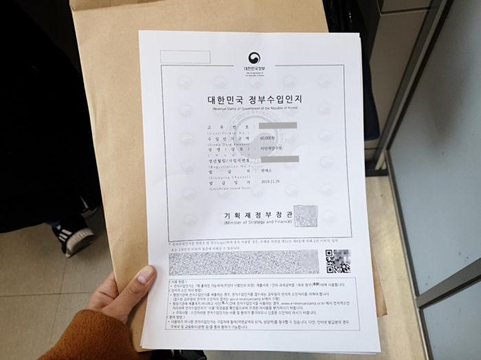 出入国管理事務所の収入印紙