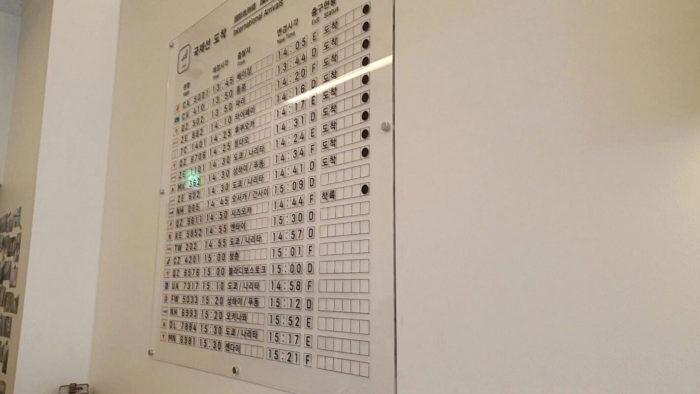 国際線到着便の時刻表
