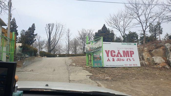 キャンプ場の入り口