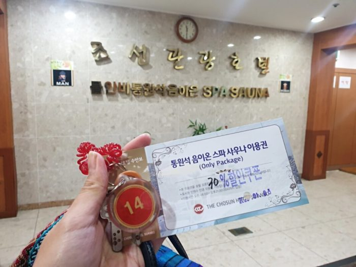 朝鮮観光ホテルのサウナ