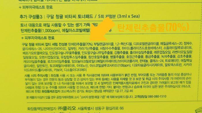 ビタCセラムの原材料(韓国語)