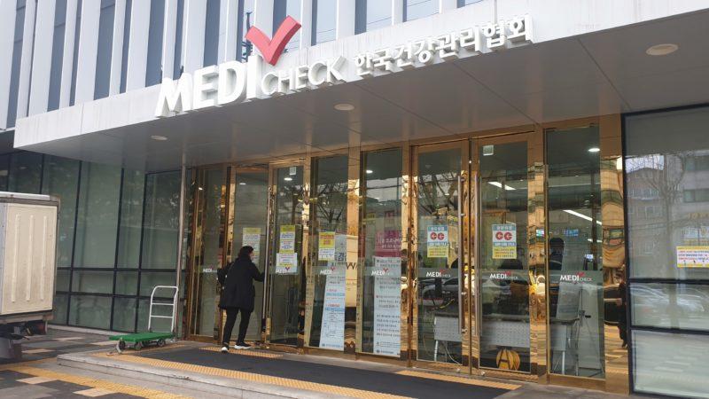 韓国健康管理協会の入り口
