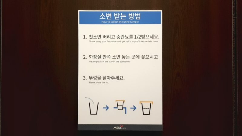 検尿方法(韓国語・英語)