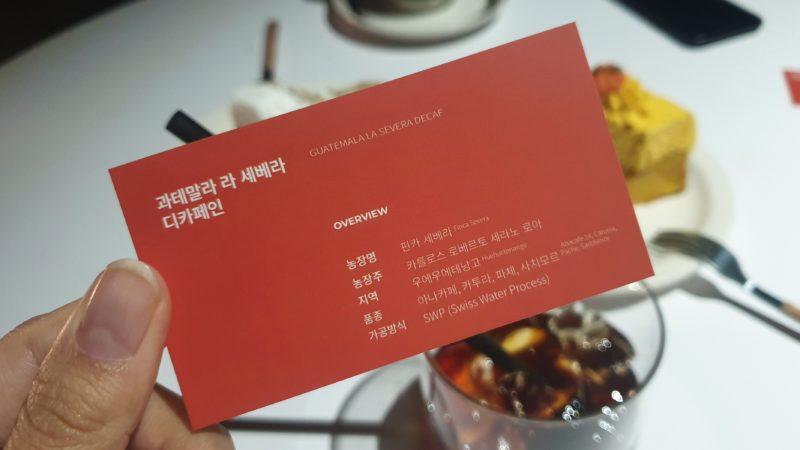 コーヒーの情報カード
