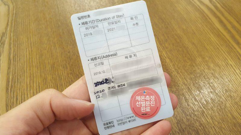 外国人登録証 住所変更記録