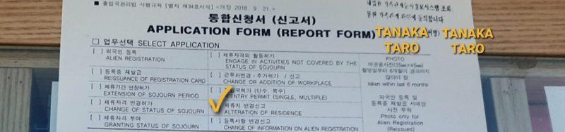 韓国 住所変更届の書き方1