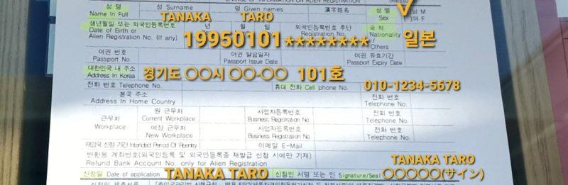 韓国 住所変更届の書き方2
