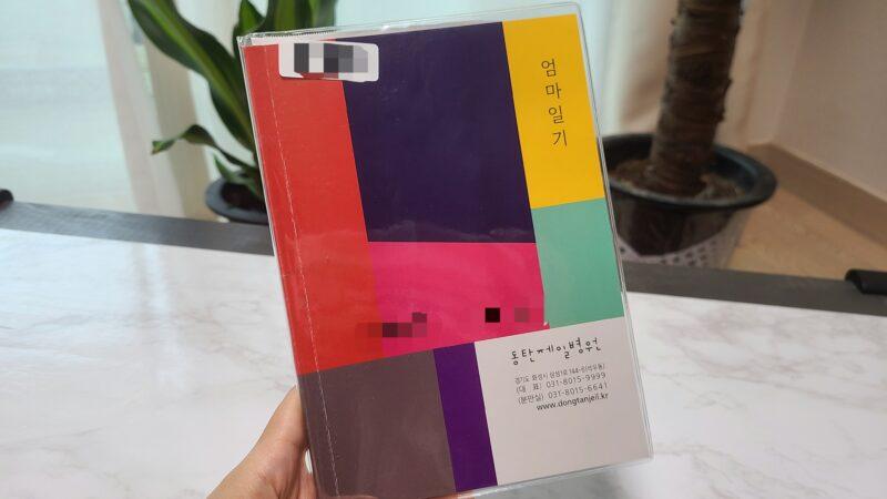 韓国の母子手帳