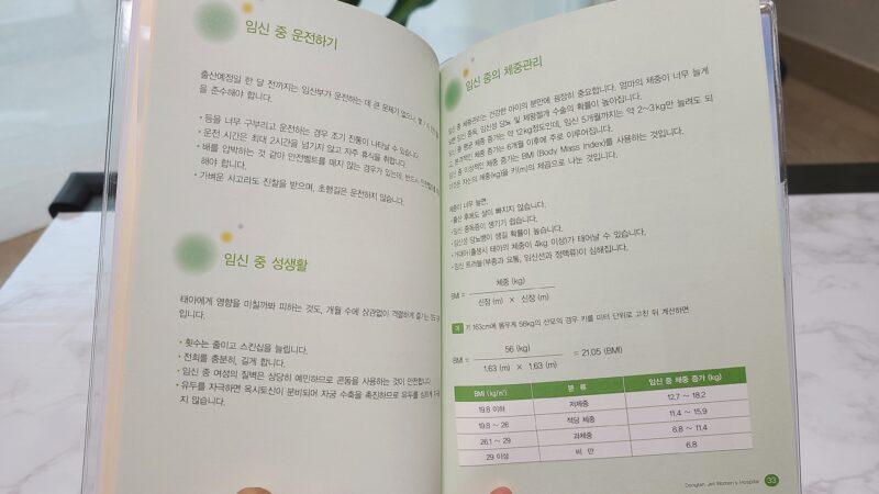 韓国の母子手帳 アドバイス2
