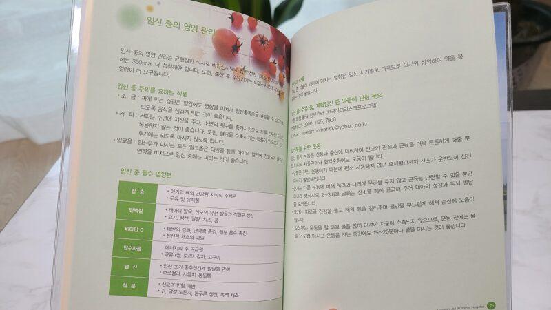 韓国の母子手帳 アドバイス3