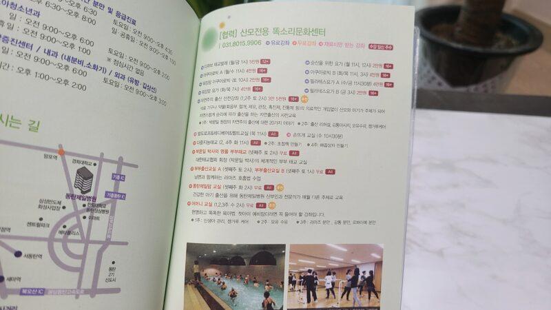 韓国の母子手帳 マタニティアクティビティ