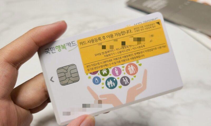 韓国 国民幸福カード